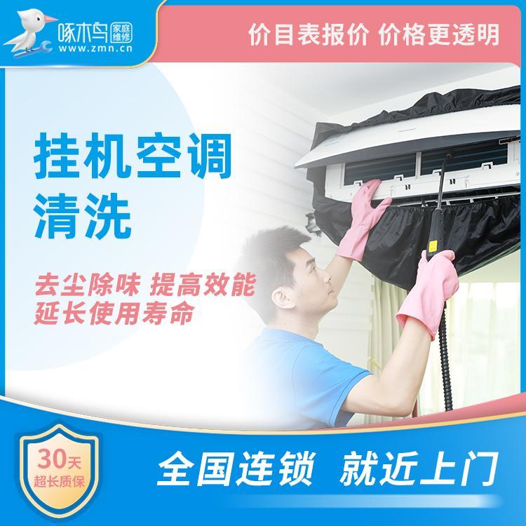 空調清洗服務