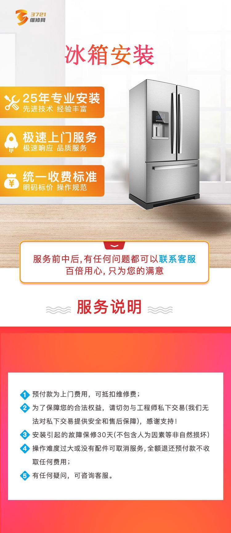 冰箱安裝.jpg