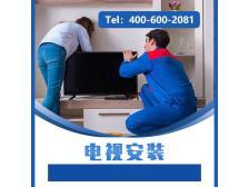 電視安裝服務