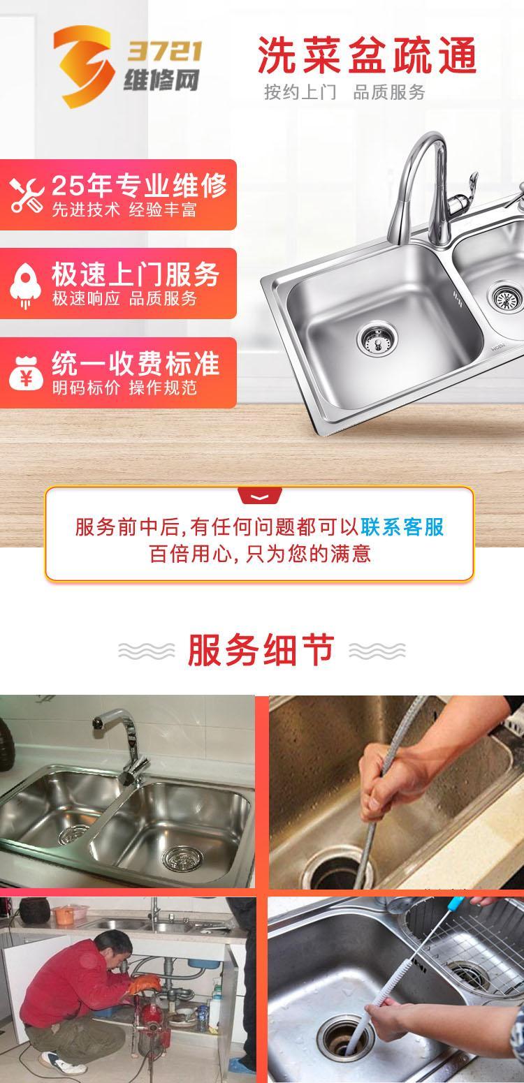 洗菜盆疏通.jpg