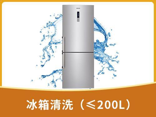 冰箱清洗(≤200L)