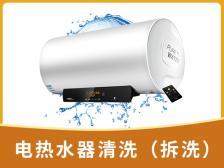 电热水器清洗(拆洗)