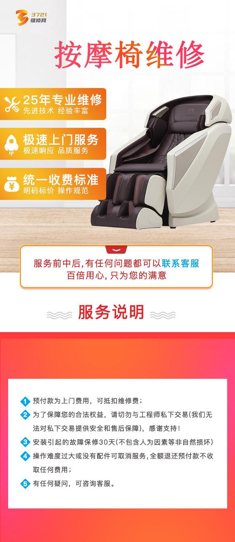 按摩椅維修.jpg