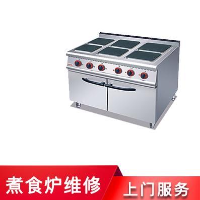电煮食炉维修