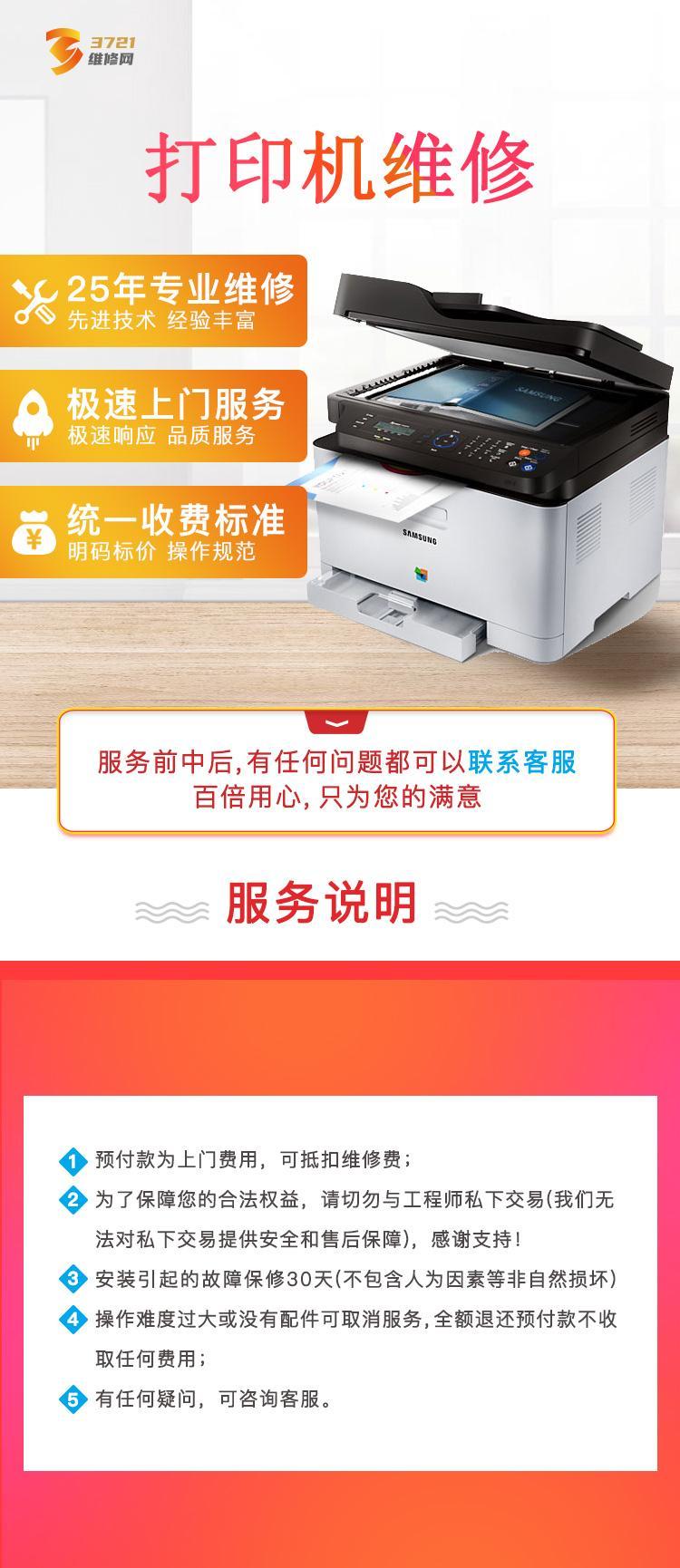 打印機維修.jpg