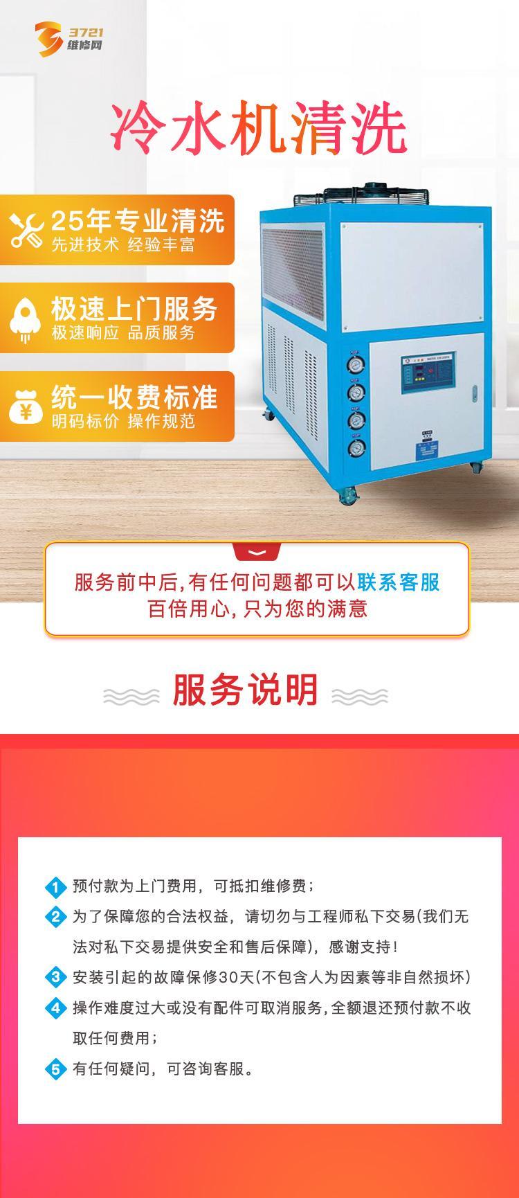 冷水机清洗.jpg