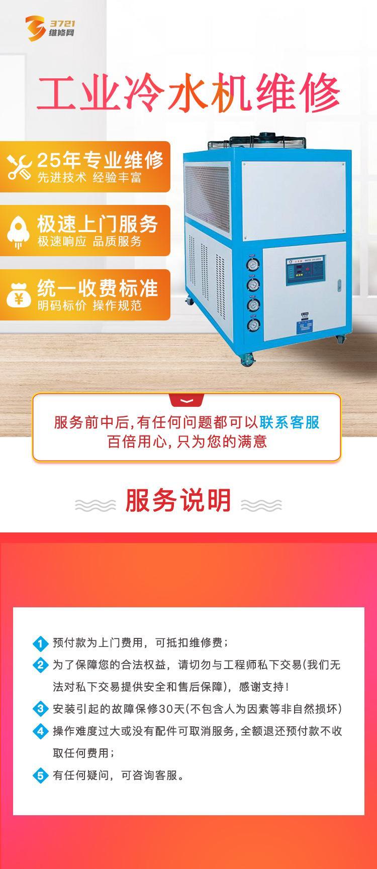 工業冷水機維修.jpg