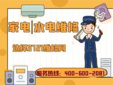 电热水器清洗维修操作方法介绍