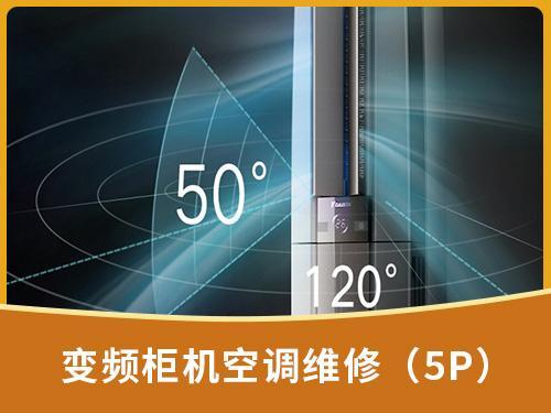 變頻柜機空調維修(5P)