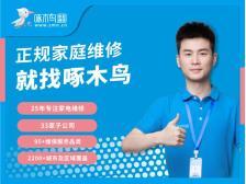 风管机、天井机维修(>5P)