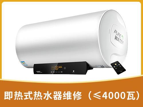 即热式热水器维修(≤4000瓦)