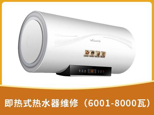 即熱式熱水器維修(6001-8000瓦)