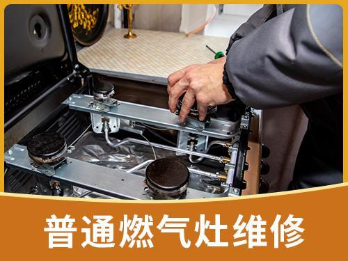 普通燃气灶维修