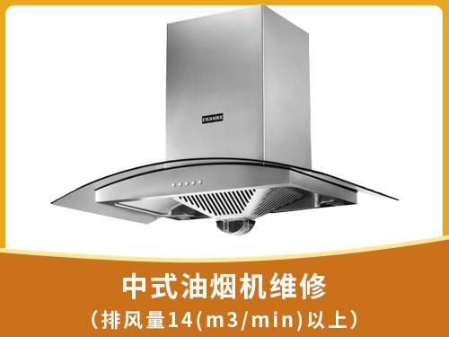 中式油烟机维修(排风量14(m3/min)以上)