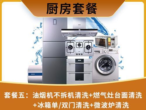 套餐五:油烟机不拆机清洗+燃气灶台面清洗+冰箱单/双门清洗+微波炉清洗