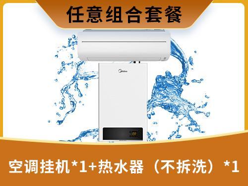 空调挂机*1+热水器(不拆洗)*1