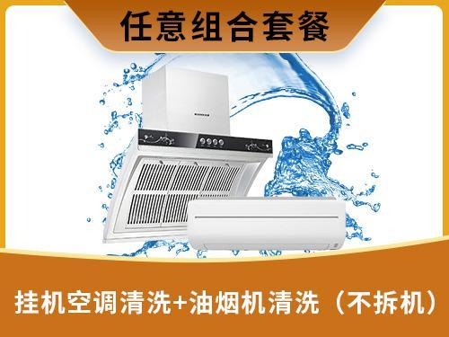 挂机空调清洗+油烟机清洗(不拆机)