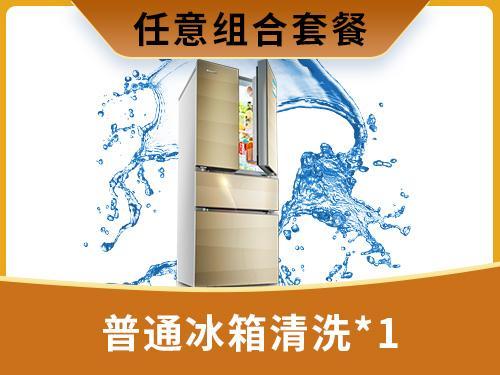 普通冰箱清洗*1