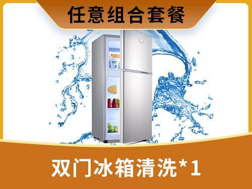 双门冰箱清洗*1