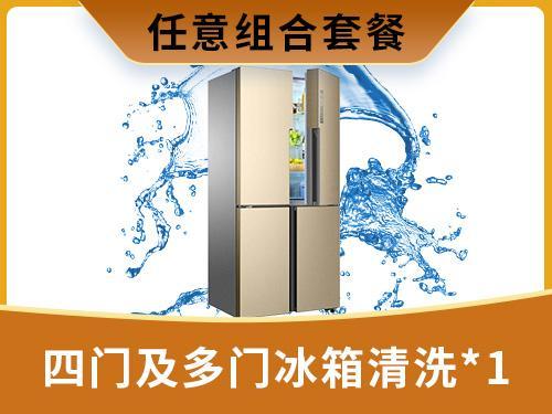 四门及多门冰箱清洗*1