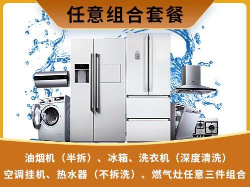油烟机(半拆)、冰箱、洗衣机(深度清洗)、空调挂机、热水器(不拆洗)、燃气灶任意三件组合