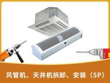 風管機、天井機拆卸、安裝(5P)