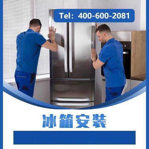 冰箱拆卸、安裝(>650L)