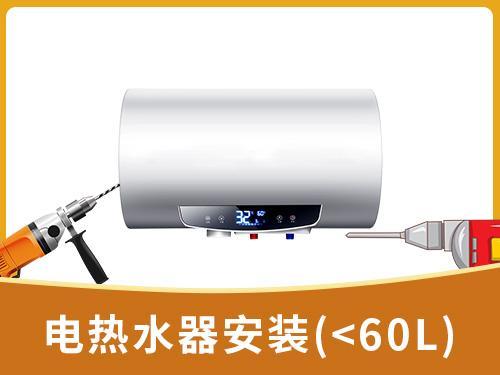电热水器安装(<60L)