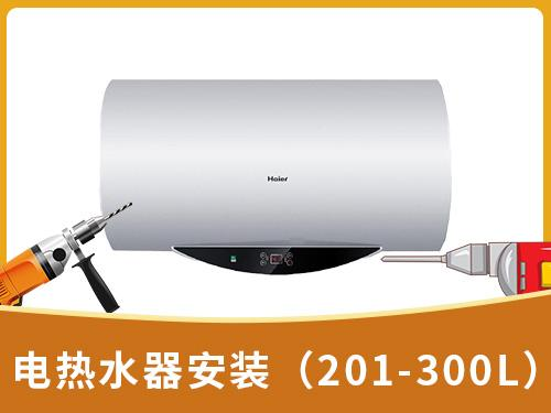 电热水器安装(201-300L)