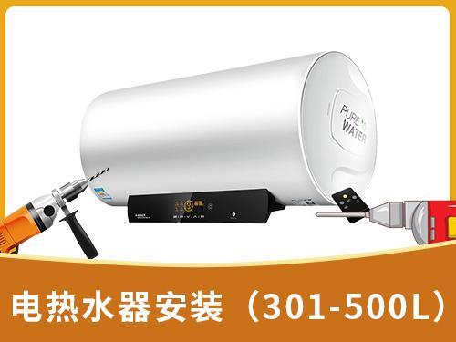 电热水器安装(301-500L)