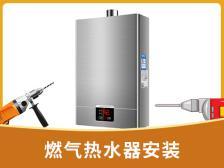 燃气热水器安装