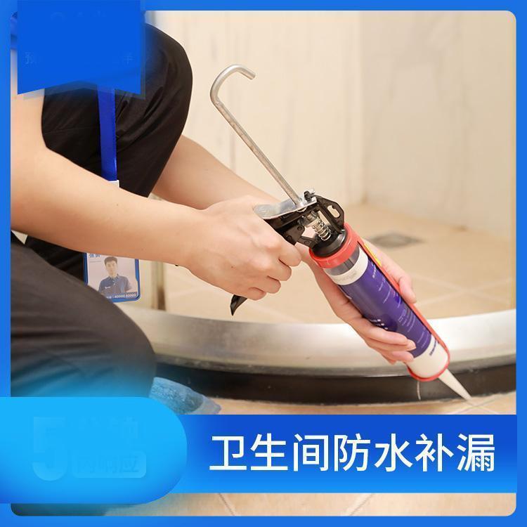卫生间基面防水维修